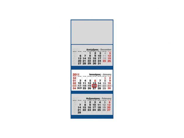 Ημερολόγιο τριμηνιαιο τοιχου