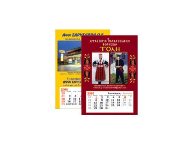 Μονόφυλλα Ημερολόγια Τοίχου